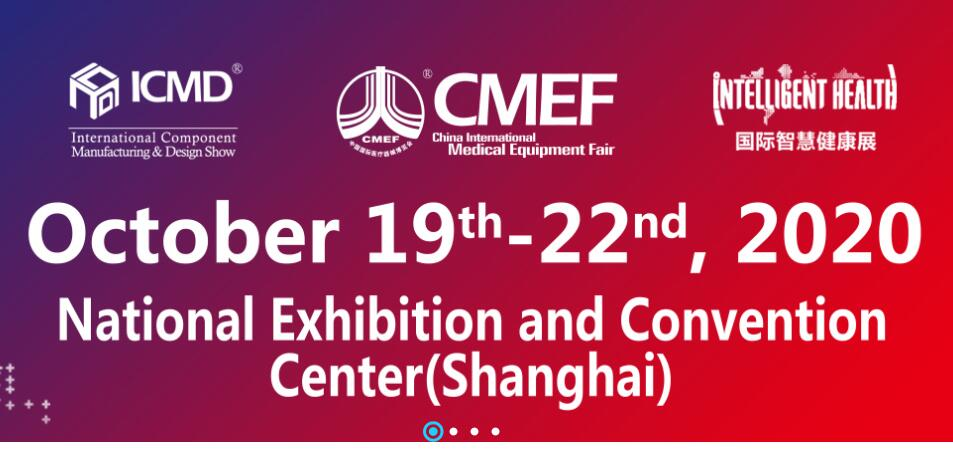 Maidesite to Take Part in 2020 Shanghai CMEF